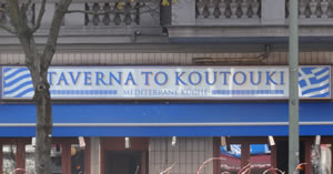 "Griechisches Restaurant Taverna ""To Koutouki"""